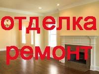 Ремонтно-отделочные работы Краснослободск