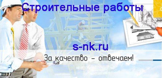 Строительство Краснослободск. Строительные работы Краснослободск