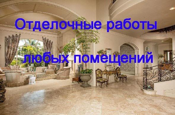 Отделочные работы Краснослободск. Отделка Краснослободск